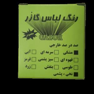 قیمت خرید رنگ لباس گازر مشکی