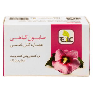 قیمت خرید صابون علاج گل ختمی