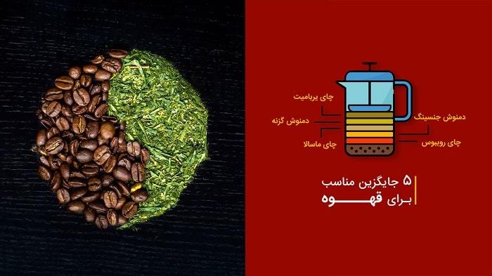 جایگزینهای مناسب برای قهوه