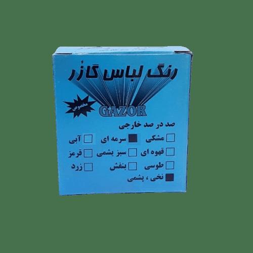 رنگ-لباس-گازر_سرمه_ای